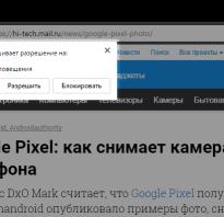 Как заблокировать оповещения в браузере