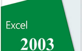 Microsoft office excel 97 2003