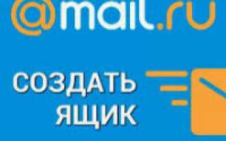 Майл регистрация почтового ящика электронной почты бесплатно