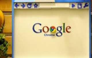 Где хранится история браузера google chrome