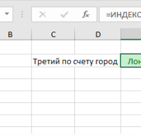 Index excel на русском