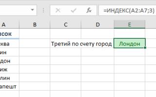 Index excel на русском