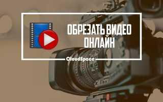 Обрезать видео на несколько частей онлайн