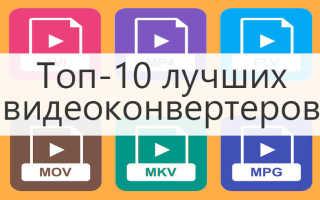 Программы конвертирования видео на русском скачать бесплатно