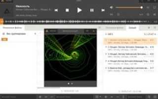 Аудио плеер для виндовс 10 скачать бесплатно