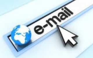 Какой мой адрес электронной почты