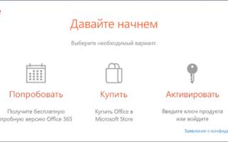 Как отключить активацию microsoft office 2020
