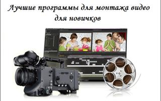 Монтаж видео для начинающих на русском