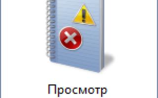 Журнал системных ошибок