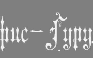 Шрифт для excel