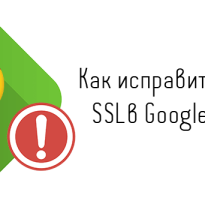 Chrome ошибка сертификата