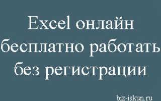 Excel онлайн бесплатно