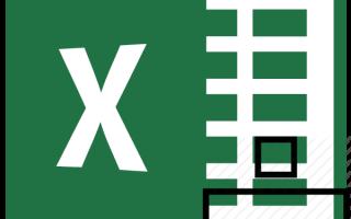 Excel деление без остатка