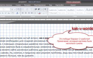 Как напечатать сетку в word