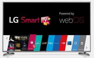 Как настроить телевизор lg на бесплатные каналы