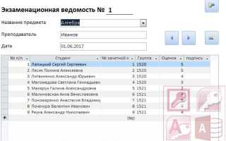 Учебная база данных access