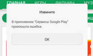 Ошибка гугл поиск на андроиде