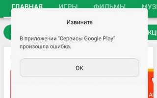 На андроиде выскакивает ошибка гугл