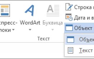 Создание и редактирование формул в word