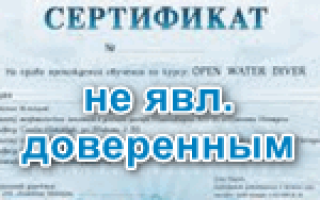 Ошибка сертификата безопасности