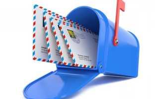 Почтовый адрес это пример