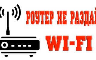 Вай фай роутер плохо раздает интернет