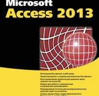 Access 2020 учебник