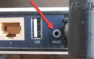 Как восстановить пароль на роутере tp link