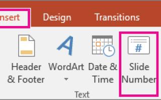 Нумерация слайдов в powerpoint