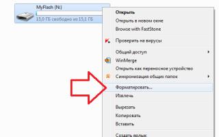 Как преобразовать флешку fat32 в ntfs