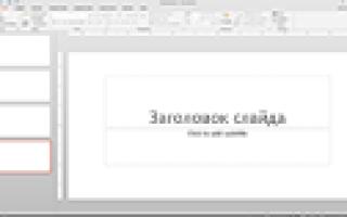 Как сделать анимацию картинки в powerpoint