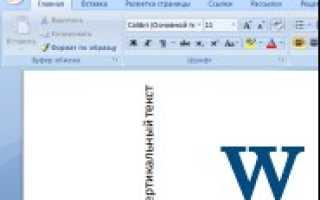 Как сделать текст горизонтально в word