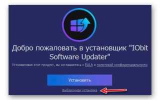 Бесплатные программы для обновления программ на русском