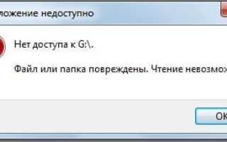 Ошибка 1392 файл или папка повреждены
