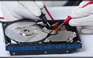 Поломка внешнего жесткого диска