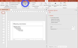Как изменить фон в презентации powerpoint