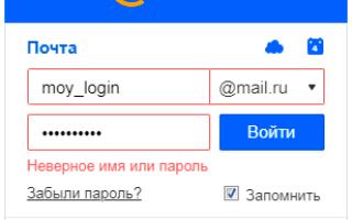 Как восстановить пароль от майла без телефона