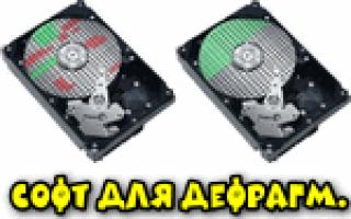 Как дефрагментировать внешний жесткий диск