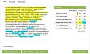 Антиплагиат проверка документа онлайн бесплатно без регистрации