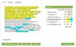 Как проверить на плагиат документ word бесплатно