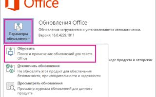 Набор обновлений для microsoft office 2020