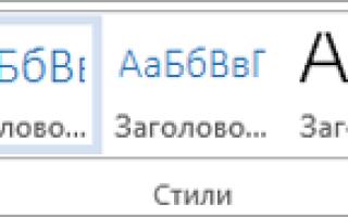 Стилевое форматирование в word