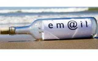 Мой емейл адрес показать