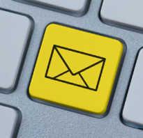 Почтовый электронный адрес регистрация