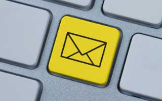 Адрес электронной почты регистрация