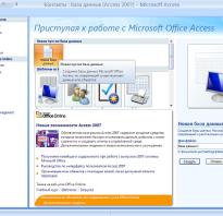 Ms access учебник