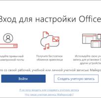 Microsoft office 365 активация бесплатно
