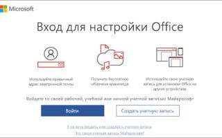 Активация office 2020 professional