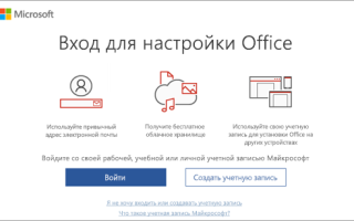 Активация ms office 2020