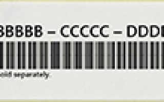 Код активации ms office 2020